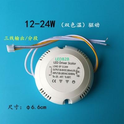 LED driver AC 175- 265V 300mA ( 8