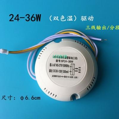 LED Color Double Temperature driv
