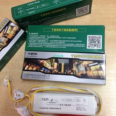 Electronic ballast t8 fluorescent
