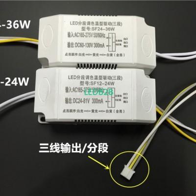 LED driver AC 150- 250V 280mA (12