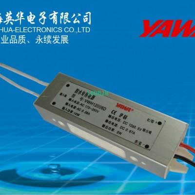 5-8W CV Waterproof Power Supply