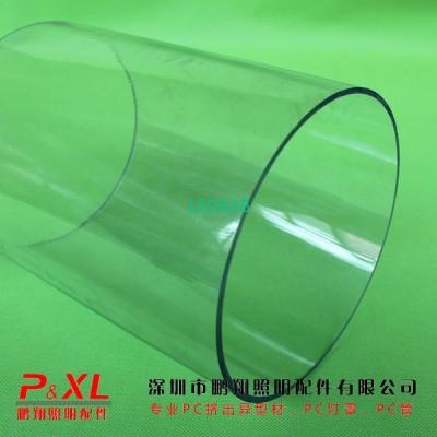 80mmPC tube, a transparent plasti