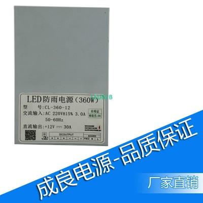 constent voltage 12v 360w rainpro