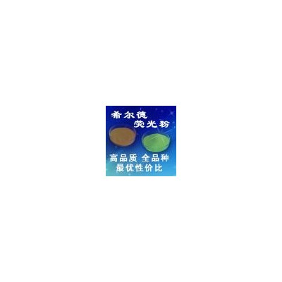fluorescent powder  SDY555-12