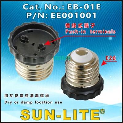 E26 ADAPTERS LAMPHOLDERS EB-01E