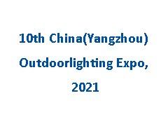 10th China(Yangzhou) Outdoorlighting Expo,2021